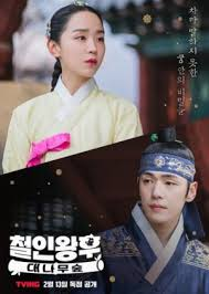 Mr. Queen: The Bamboo Forest (2021) - MyDramaList